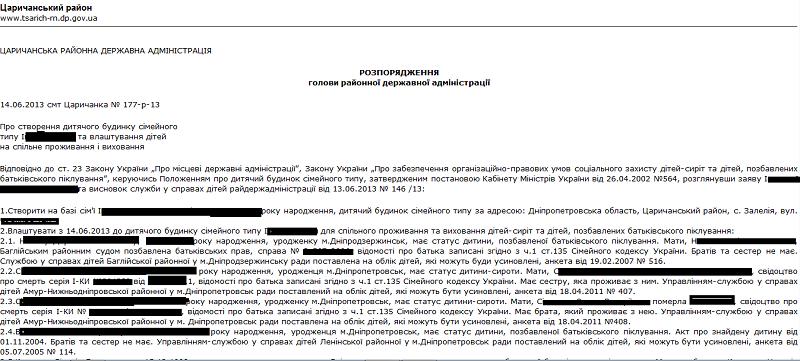 skrinshot_3_tsarichanka