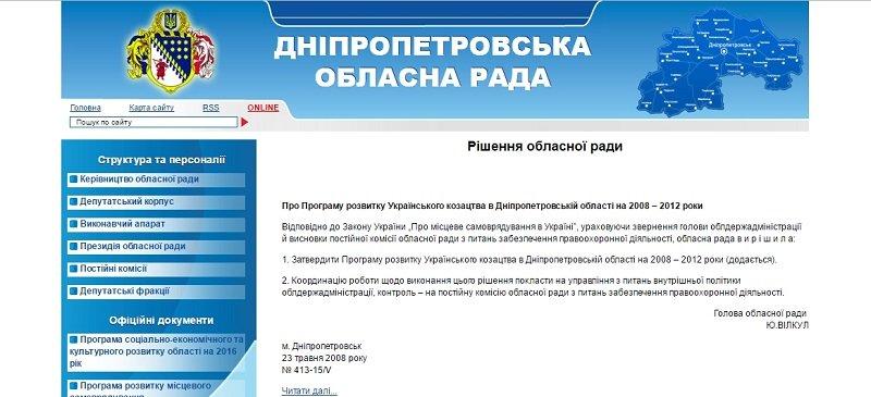 vilkul_programma_2008-2012_goda