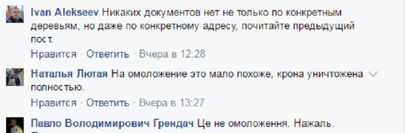 fejsbuk-kommenty