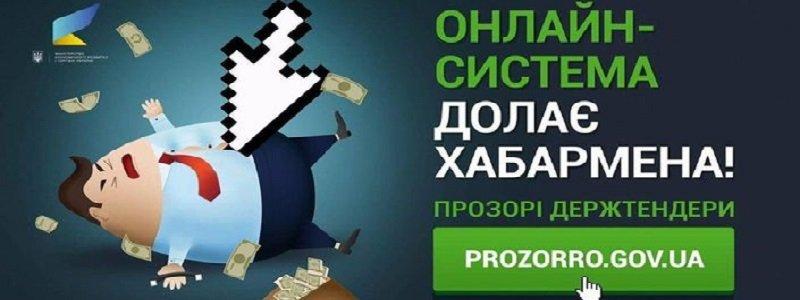 prev-yu-prozorro-cherkassy