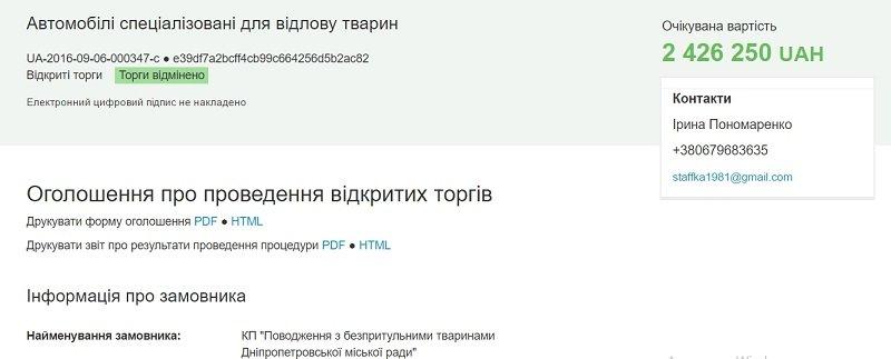 sajt_prozorro
