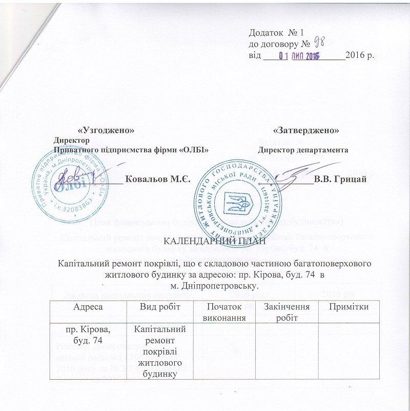 kalendarnij-plan-bez-dat-ot-1-iyulya