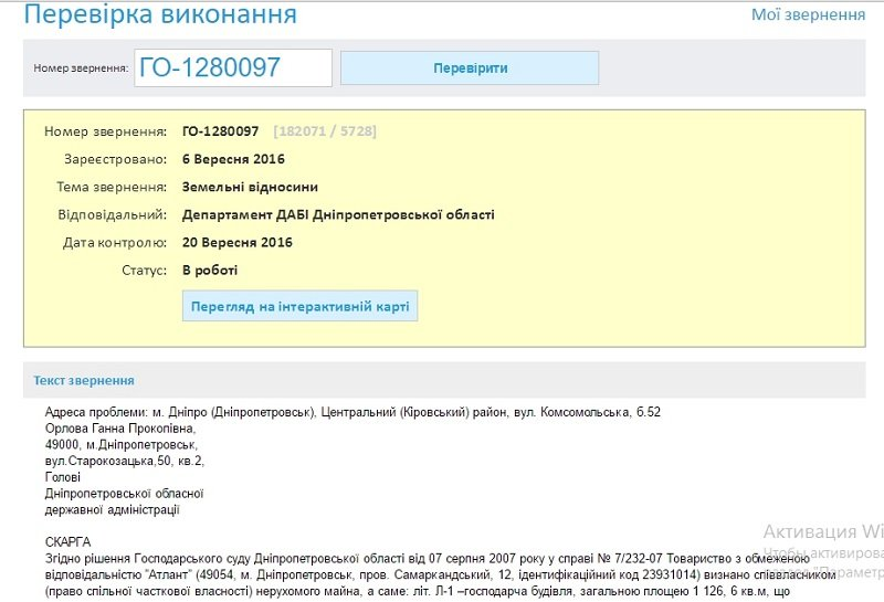 obrashhenie-v-rabote-1