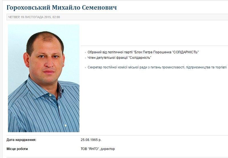 mihail-gorohovskij-deputat
