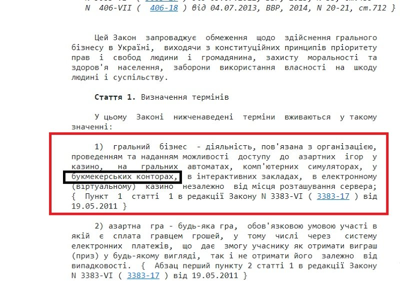 букмекерские конторы запрещены в украине