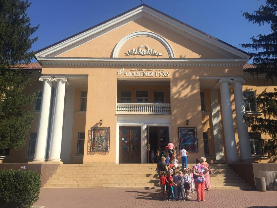 "Театр ""Академія руху"" в сентябре 2019 года"