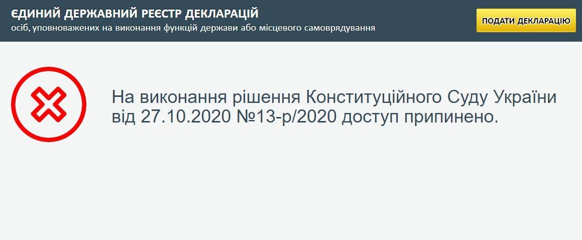 Решением КСУ был отменен открытый доступ к реестру деклараций