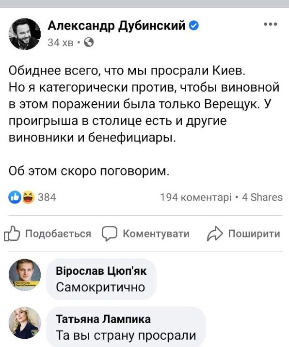 Комментарий нардепа от «Слуги народа» Александра Дубинского