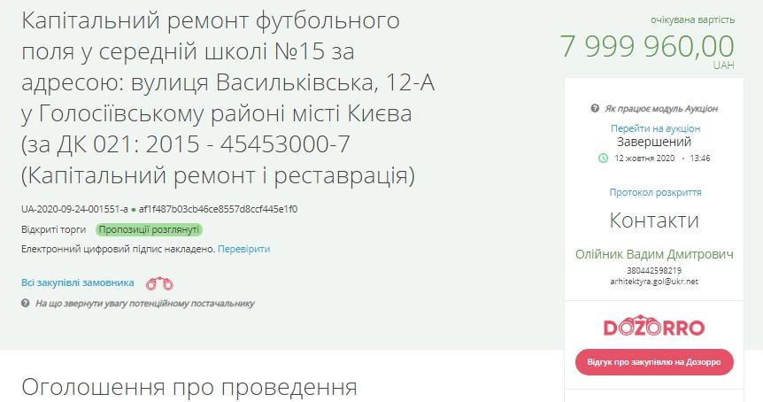 Фирма «ДІО СПОРТ» выполнит ремонт футбольного поля за почти 8 млн грн в киевской школе