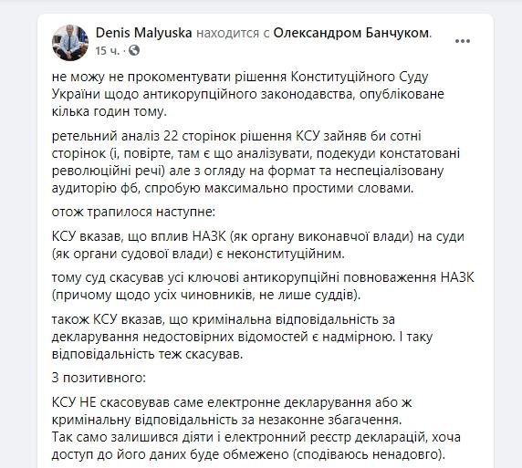 Комментарий Дениса Малюськи о решении КСУ о антикоррупционном законодательстве