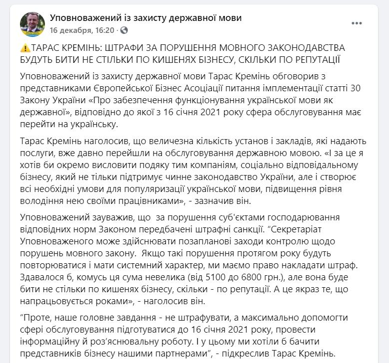 Штраф за нарушение языкового закона (от 5100 до 6800 грн), будет бить не столько по карману, сколько - по репутации, -Креминь